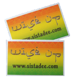 "Sista Dee ""Wise Up"" stickers"